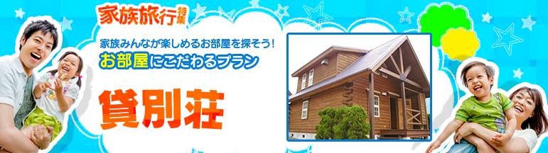 【家族旅行特集】お部屋にこだわるプラン 貸別荘・コテージ