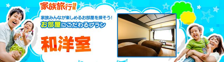 【家族旅行特集】お部屋にこだわるプラン 和洋室