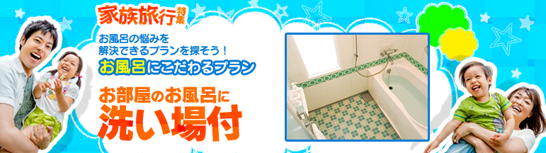 【家族旅行特集】お風呂にこだわるプラン お風呂に洗い場付
