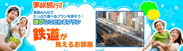 【家族旅行特集】遊びにこだわるプラン 鉄道が見えるお部屋