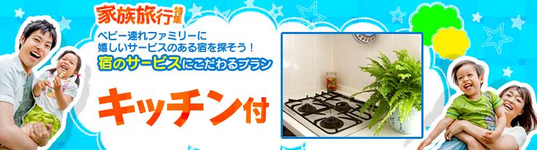 【家族旅行特集】宿のサービスにこだわるプラン キッチン付
