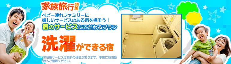 【家族旅行特集】宿のサービスにこだわるプラン 洗濯ができる