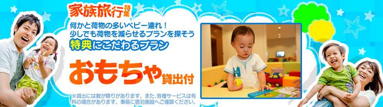 【家族旅行特集】特典にこだわるプラン おもちゃ貸出付