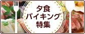 日本の祭り特集