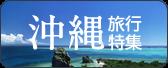 沖縄ツアー特集!