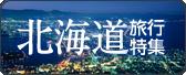 北海道旅行・北海道ツアー