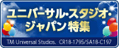 ユニバーサル・スタジオ・ジャパン®【USJ】へ行こう!