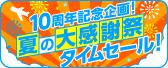 夏の大感謝祭タイムセール!