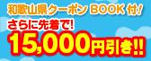 最大15,000円割引クーポン