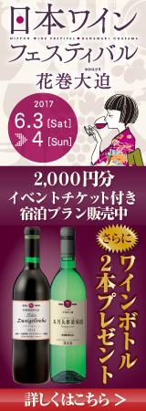 【ワインボトル2本付き】日本ワインフェスティバル花巻 大迫チケット付き宿泊プラン
