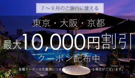 東京・大阪・京都クーポン配布中