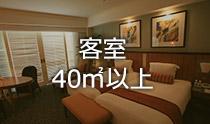 客室40?以上
