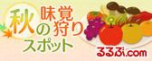 るるぶ.com|秋の味覚狩りスポット