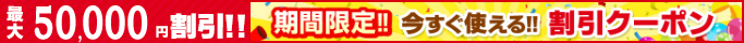 最大50,000円割引クーポン