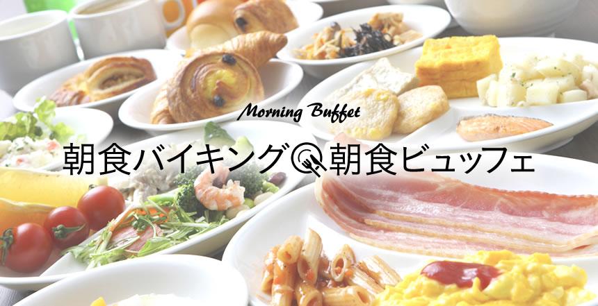 朝食バイキングの宿・ホテル特集【るるぶトラベル】で国内 ...