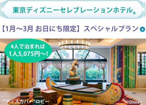 東京ディズニーセレブレーションホテル®