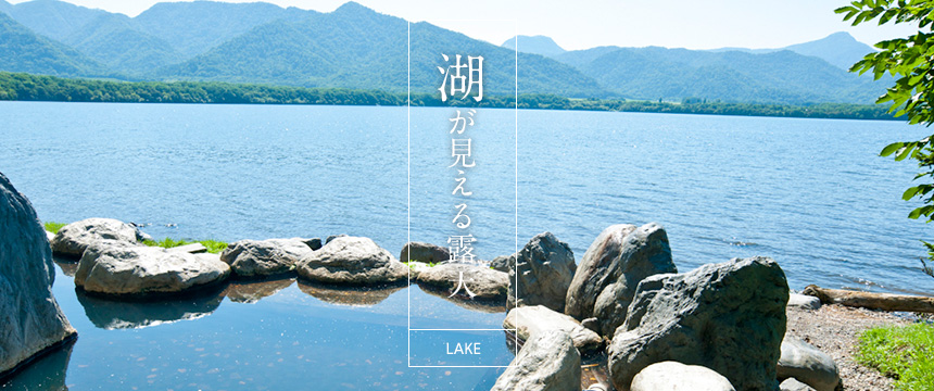 湖が見える露天