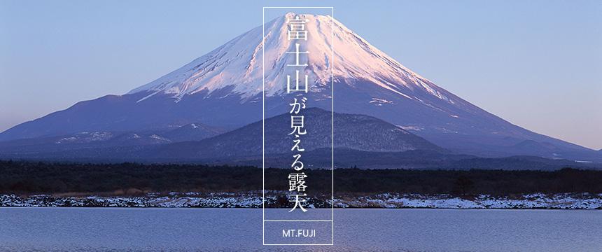 富士山が見える露天