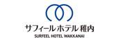 (ホテル名) サフィールホテル稚内