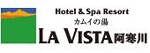 (ホテル名) カムイの湯 ラビスタ阿寒川
