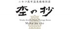 (ホテル名) ニセコ昆布温泉鶴雅別荘 杢の抄