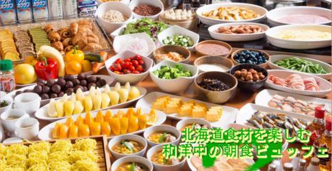(ホテル名) ニューオータニイン札幌