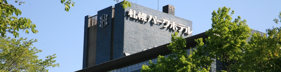 (ホテル名) 札幌パークホテル