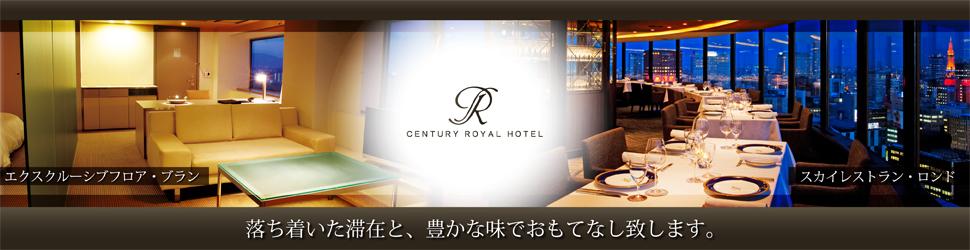 (ホテル名) センチュリーロイヤルホテル