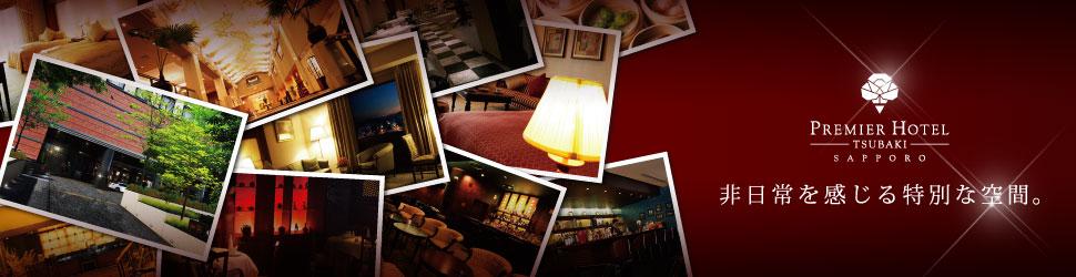 (ホテル名) プレミアホテル一TSUBAKI一札幌