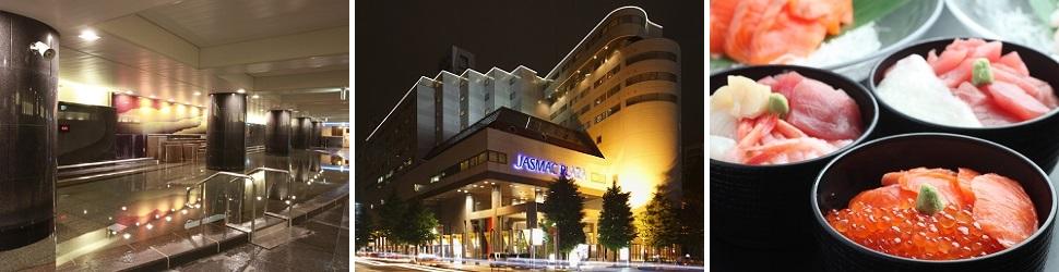 (ホテル名) ジャスマックプラザホテル