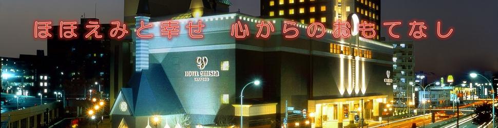 (ホテル名) ホテルエミシア札幌