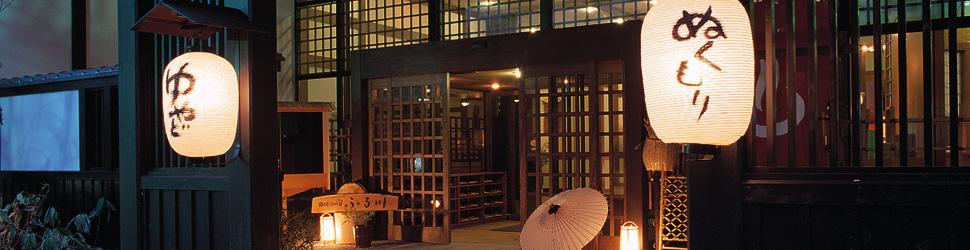 (ホテル名) ぬくもりの宿ふる川