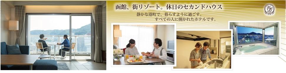 (ホテル名) HAKODATE男爵倶楽部HOTEL&RESORTS