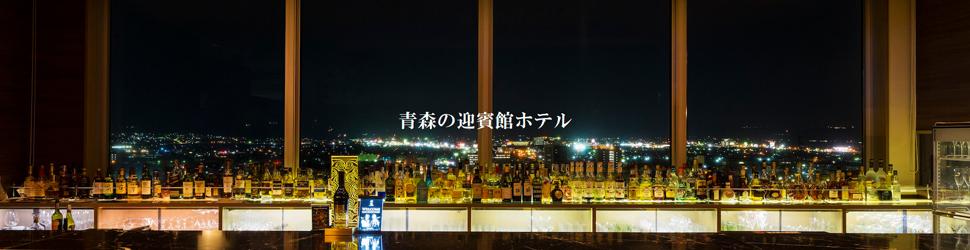 (ホテル名) ホテル青森