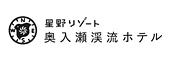 (ホテル名) 星野リゾート 奥入瀬渓流ホテル