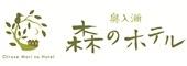 (ホテル名) 奥入瀬 森のホテル