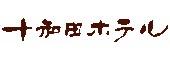(ホテル名) 十和田ホテル