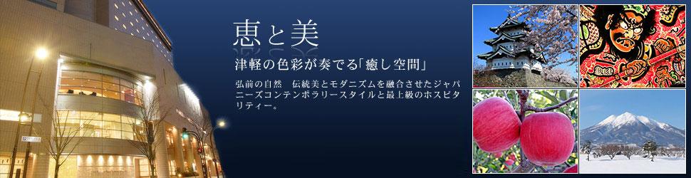 (ホテル名) アートホテル弘前シティ