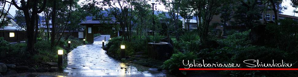 (ホテル名) 小町のかくれ里 横堀温泉紫雲閣