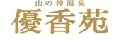 (ホテル名) 山の神温泉 優香苑