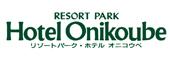 (ホテル名) リゾートパークホテルオニコウベ