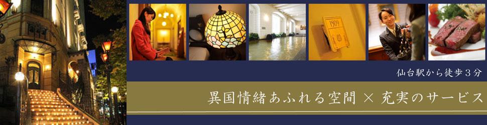 (ホテル名) ホテルモントレ仙台