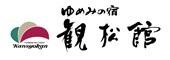 (ホテル名) ゆめみの宿観松館