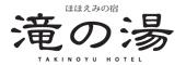 (ホテル名) ほほえみの宿滝の湯