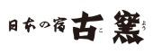 (ホテル名) 日本の宿古窯