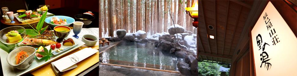 (ホテル名) 辰巳屋山荘里の湯