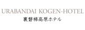 (ホテル名) 裏磐梯高原ホテル