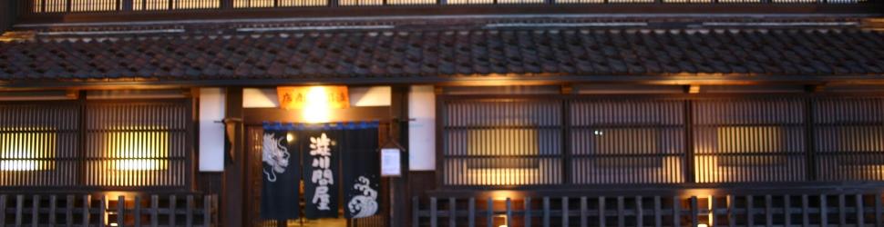 (ホテル名) 渋川問屋