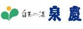 (ホテル名) 白玉の湯泉慶
