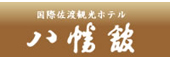 (ホテル名) 国際佐渡観光ホテル八幡館